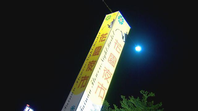 南台灣美食天堂 花園夜市