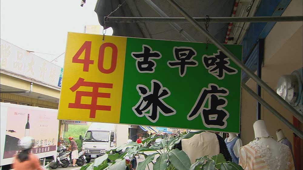 竹山40年冰店